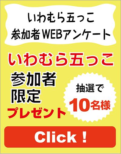 いわむら五っこ 参加者WEBアンケート
